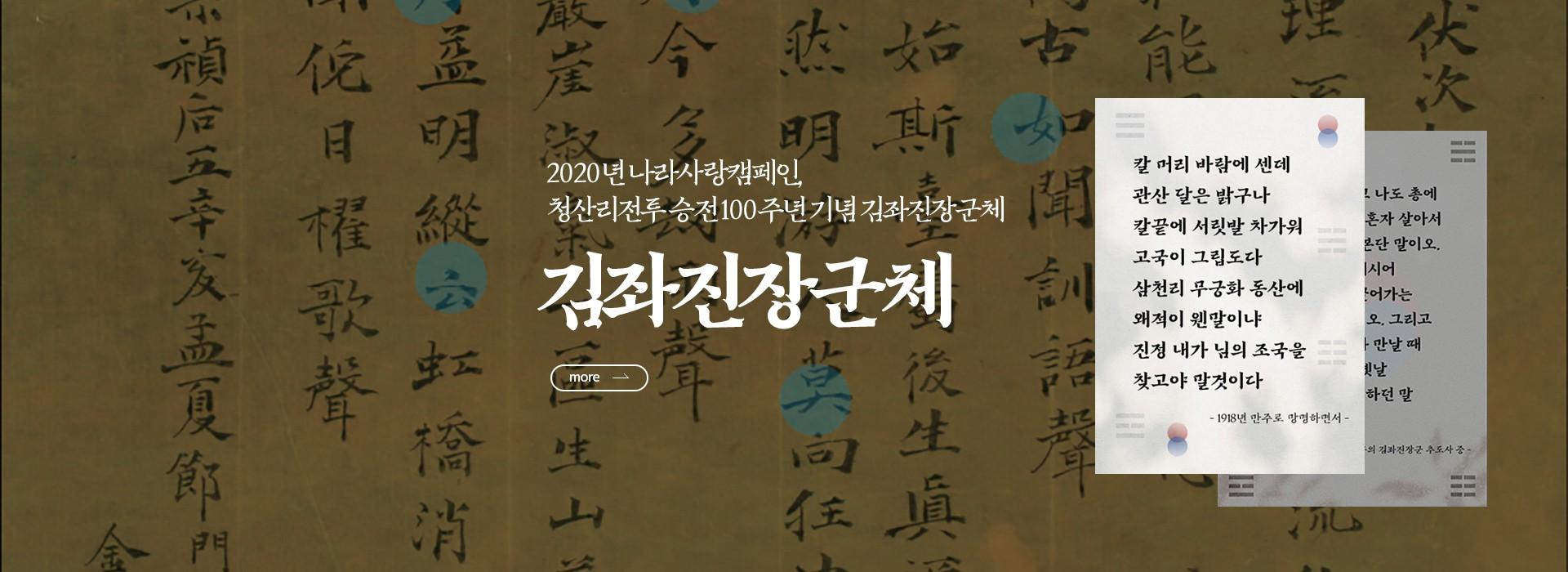 김좌진장군 서체
