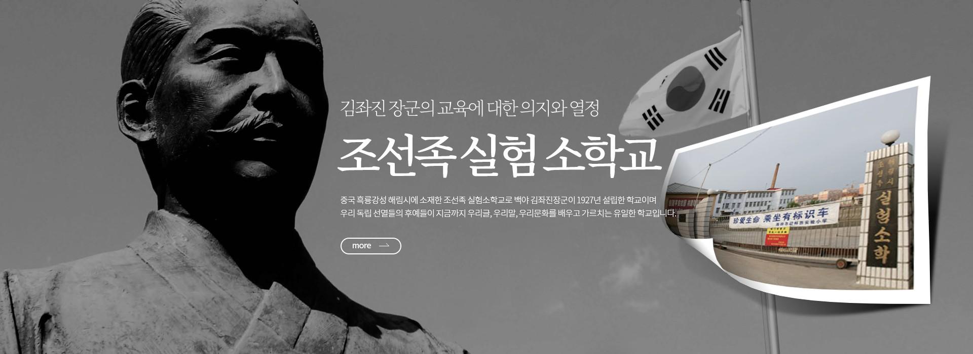조선족 실험 소학교