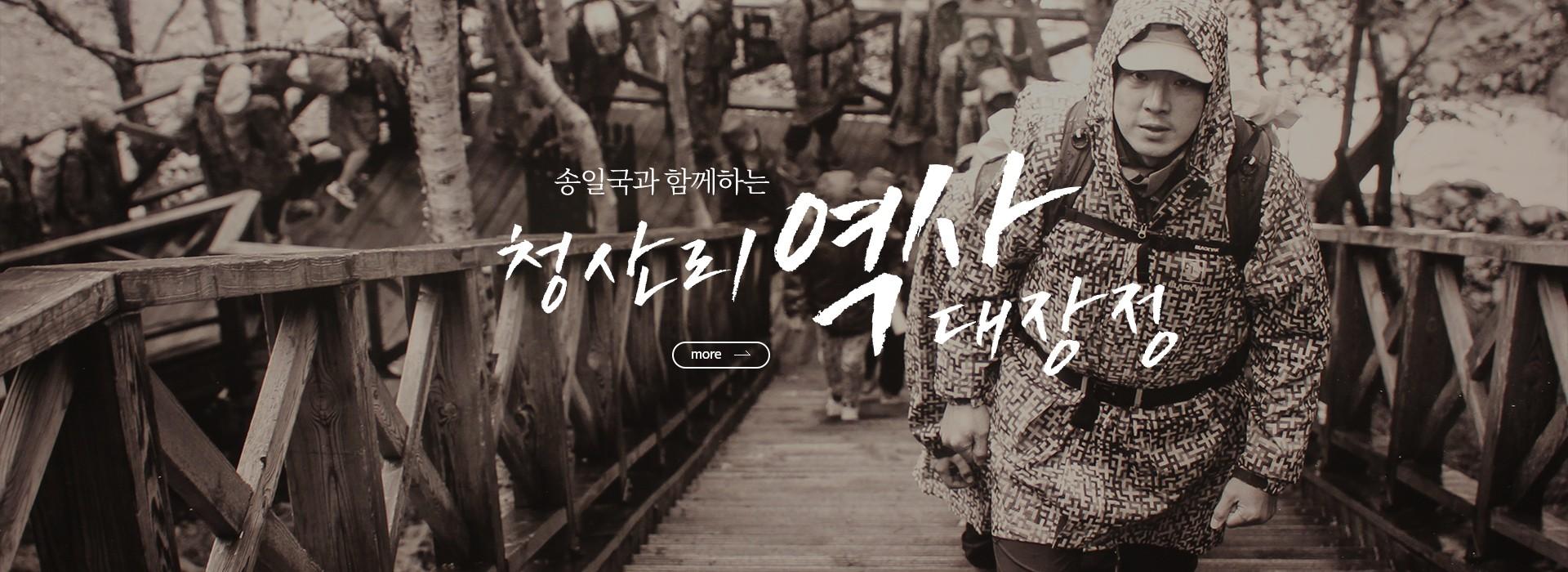 청산리 역사 대장정